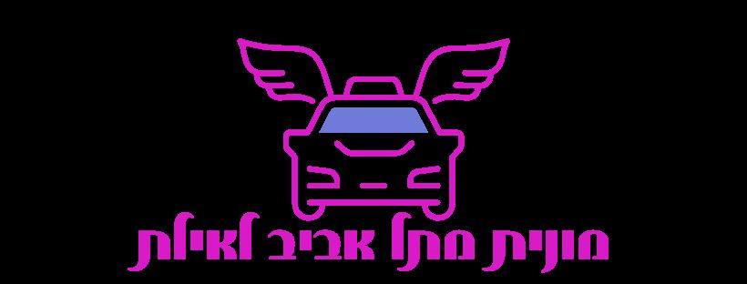 מונית מתל אביב לאילת